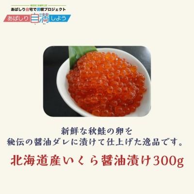 北海道産いくら醤油漬け300g