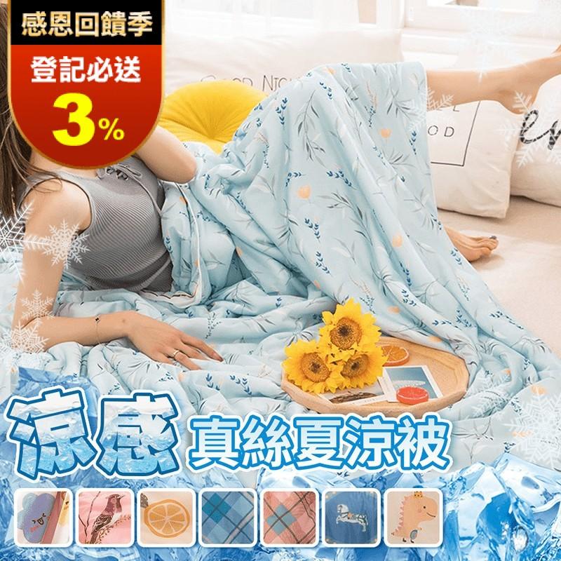 超涼感真絲夏雙人涼被 150x200cm 冷氣被 薄被 棉被