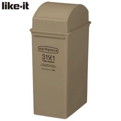 P5倍 like-it アースピース スイングダスト 深型 ブラウン 25L フタ付きゴミ箱 EPE-07 ライクイット 吉川国