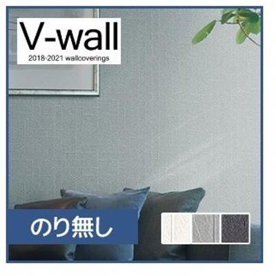壁紙 クロス のり無し リリカラ V-wall 石目調 LV-1298-1300*LV-1298/LV-1300__n