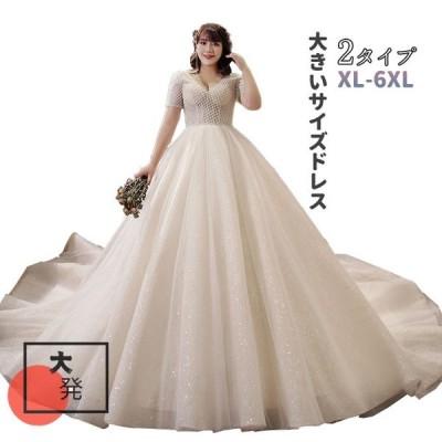 ウエディングドレス 可愛い花嫁ドレス 大きいサイズ 体型カバー 結婚式ドレス 二次会 編み上げ 贅沢 ぽっちゃり 前撮り 披露宴