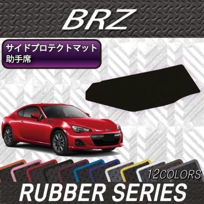 スバル BRZ ZC6 助手席側専用 サイドプロテクトマット (ラバー)