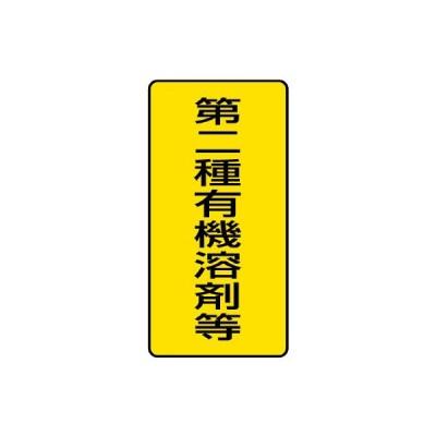 ユニット UNIT 814-51 有機溶剤標識 第二種有機溶剤等 小