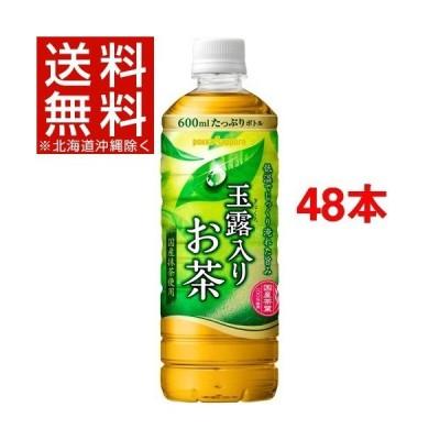 玉露入りお茶 ( 600ml*48本セット )