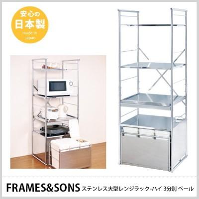レンジ台 レンジラック ゴミ箱 分別 キッチン収納 おしゃれ コンセント付き ステンレス 幅60cm 日本製 DS55
