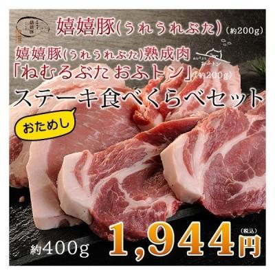 肉 ギフト ステーキ トンテキ 熟成肉 豚肉 おふトン・嬉嬉豚 食べくらべおためしセット(各100g×2枚 計4枚セット)約400g