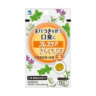 ブレスケアさらくちだま ネバつきを伴う口臭に 口臭予防ドロップ ハーブミント味 15粒 小林製薬