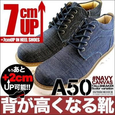 シークレットシューズ 7cm背が高くなる靴 新色ネイビー キャンパス A50