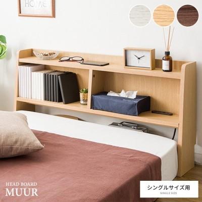 ヘッドボード ベッド宮棚 後付け コンセント シングル MUUR(ムール)