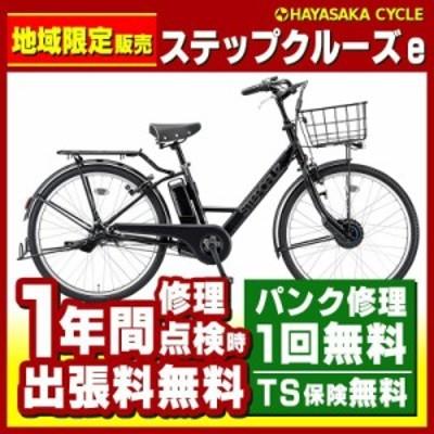 【地域限定販売 送料無料】電動自転車 ブリヂストン ステップクルーズe STEPCRUZ e 2020 ST6B40