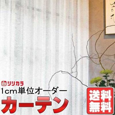 【生地のみの購入! ※1m以上10cm単位で購入可能】カーテン&シェード リリカラ オーダーカーテン FD Lace FD53572