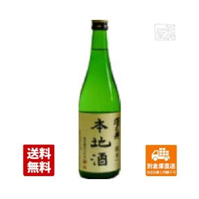 小澤酒造 澤乃井 純米 本地酒 720ML  送料無料 同梱不可 別倉庫直送