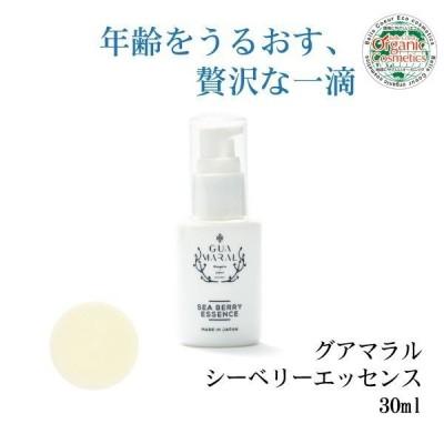 美容液 シーベリー オーガニック エッセンス エイジングケア 30ml  グアマラル