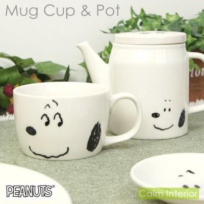 マグカップ コップ おしゃれ かわいい スヌーピー フェイスマグ(おすまし)&ポット 陶器製 日本製 SNOOPY PEANUTS ギフト 贈り物 プレゼント