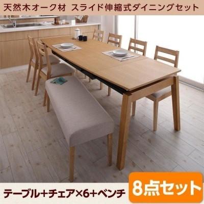 ダイニングテーブルセット 8人用 8点セット 〔テーブル幅140〜190〜240cm+チェア6脚+ベンチ1脚〕 スライド伸縮式テーブル
