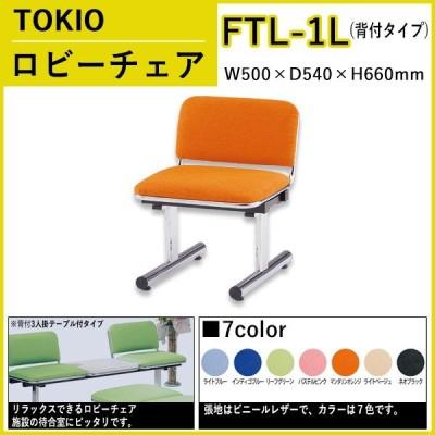ロビーチェアー 背付 1人掛 FTL-1L ビニールレザー W50XD54XH66 SH41cm 病院 待合室 いす 廊下 店舗 業務用 長椅子