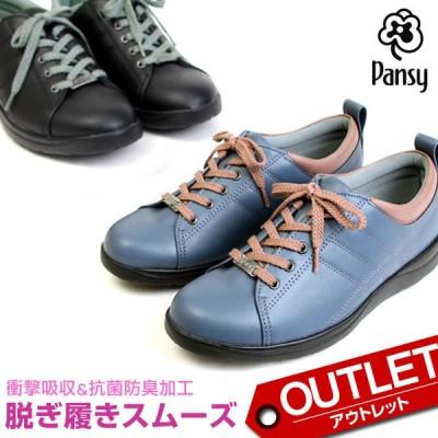 【アウトレット】 pansy パンジー スニーカー シューズ 靴 くつ レディース 3E レースアップ カジュアル 1380