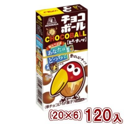 森永 チョコボール ピーナッツ (20×6)120入 (Y80) 本州一部送料無料