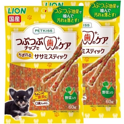 ペットキッス (PETKISS) 犬用おやつ つぶつぶチップで歯のケア ちぎれるササミスティック 野菜入り 2個 (まとめ買い)