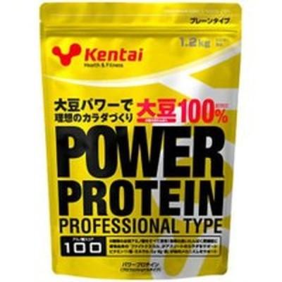 ◆Kentai パワープロテイン プロフェッショナルタイプ プレーン1.2kg【2個セット】 ※発送まで7〜11日程