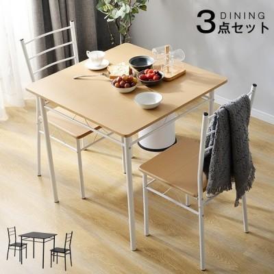 [西濃運輸限定価格 ダイニングテーブルセット 2人用 3点 北欧 おしゃれ 食卓テーブル 木製 ダイニングテーブル モダン ダイニングチェア