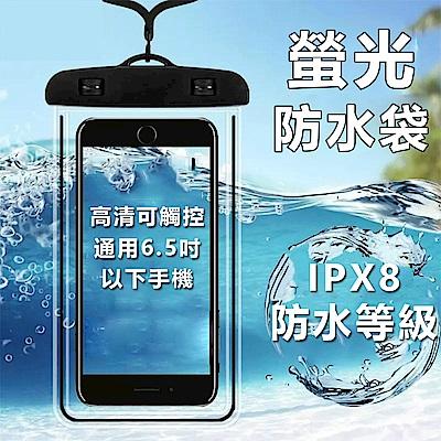 夜光型手機防水袋 潛水套 高清可觸控 IPX8防水等級 保護套 通用6.5吋以下手機