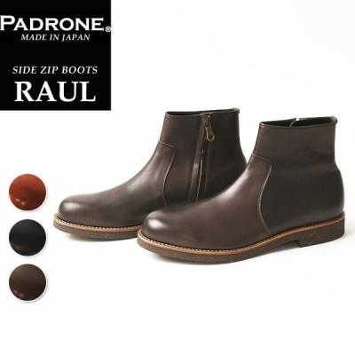 PADRONE パドローネ サイドジップ ブーツ RAUL(ウォータープルーフ) メンズ PU7358-1121