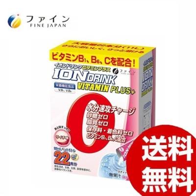 ファイン イオンドリンク ビタミンプラス 70.4g 3.2g×22包