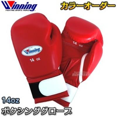 【ウイニング・Winning】カラーオーダーボクシンググローブ 学生・社会人練習用 14オンス マジックテープ式 CO-AM-14(AM14)   ボク