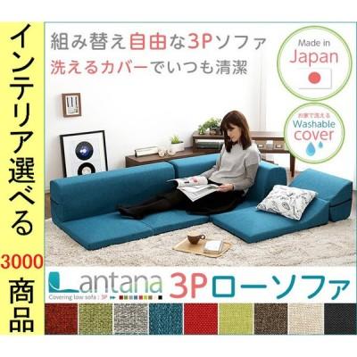 ソファ フロアソファ 172×123×35cm ポリエステル 3人掛け 日本製 9色展開 YHSH07LTN