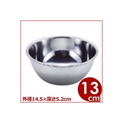F印 軽量ボール 直径13cm 板厚0.4mm 18-0ステンレス製 ボウル 料理 お菓子作り 製菓 下ごしらえ シンプル