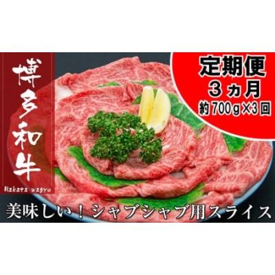 C055.博多和牛しゃぶしゃぶ(定期便:全3回)