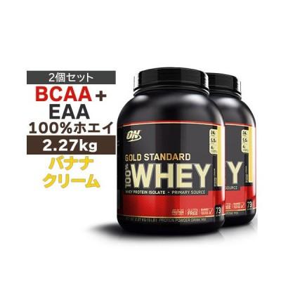 ゴールドスタンダード 100% ホエイ バナナクリーム 2.27kg 5LB 日本国内規格仕様「低人工甘味料」Gold Standard Optimum Nutrition 2個セット