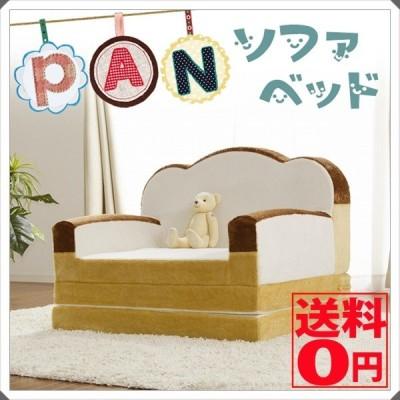 日本製 ふわふわ カワイイ 食パン ソファベッド パンシリーズ A399