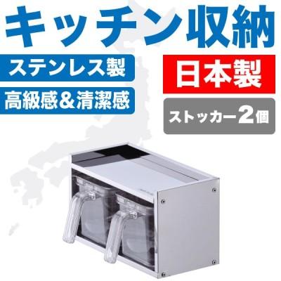 日本製 ステンレス製 調味料ラック ストッカー2個付き キッチン ケース 収納 棚