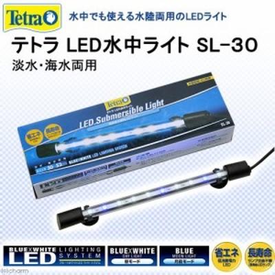 テトラ LED水中ライト SL-30 30cm水槽用照明 熱帯魚 水草 アクアリウムライト