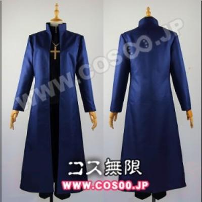 Fate/Grand Order◆言峰綺礼◆コスプレ衣装