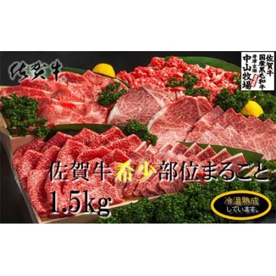 中山牧場 佐賀牛希少部位まるごとセット(1.5キロ)