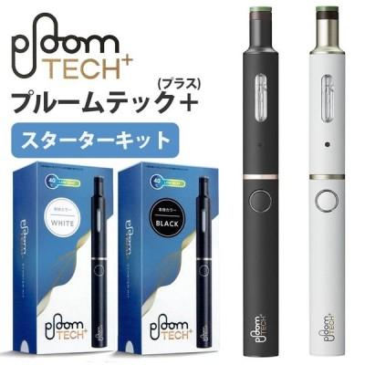 正規品 最新型 プルームテックプラス スターターキット Ploom TECH+ ホワイト ブラック 製品登録可能