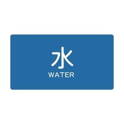 トラスコ 配管用ステッカー 水 横 極小 5枚入 (1組) 品番:TPS-WYSS