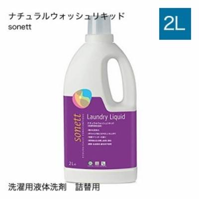 洗剤 洗濯 液体洗剤 詰替え ソネット sonett ナチュラルウォッシュリキッド 2L