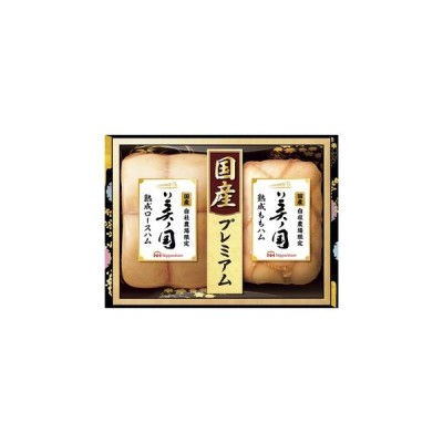 日本ハム 国産プレミアム 美ノ国ギフト<UKI−55>申込番号023*【送料無料】【お歳暮】【御歳暮】<お届け期間11月19日(金)〜12月24日(金)まで>