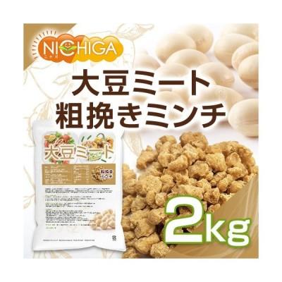 大豆ミート 粗挽きミンチタイプ(国内製造品) 2kg 遺伝子組換え材料動物性原料一切不使用 高タンパク [02] NICHIGA(ニチガ)