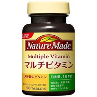 【大塚製薬】 ネイチャーメイド マルチビタミン 50粒 (栄養機能食品) 【健康食品】