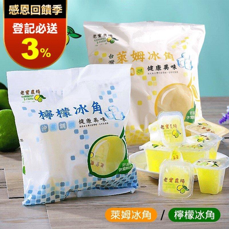 【老實農場】檸檬冰角/萊姆冰角