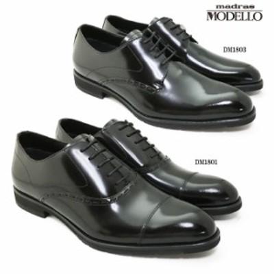 madras MODELLO マドラスモデロ DM1801/DM1803 メンズ ビジネスシューズ フォーマル 靴 シューズ スワールトゥ 冠婚葬祭 内羽根 外羽根