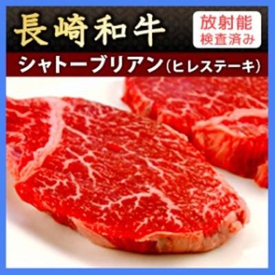 長崎和牛 シャトーブリアン(ヒレステーキ)90g×2枚【希少価値の高い】【九州産 黒毛和牛 長崎産 牛肉 放射能検査済み 生まれも育ちも