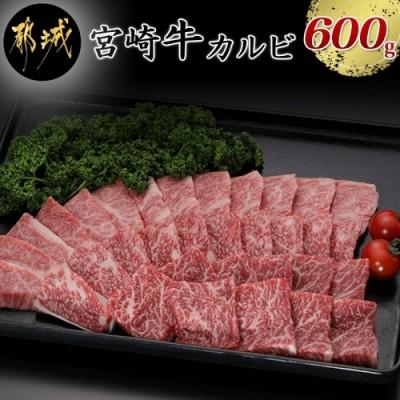 宮崎牛カルビ焼肉600g_MK-2503