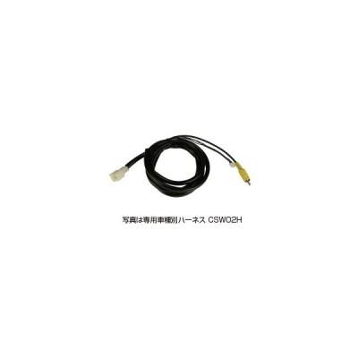データシステム マルチカメラスイッチャー専用ハーネス ( トヨタ車用 ) CSW01T 4986651103351