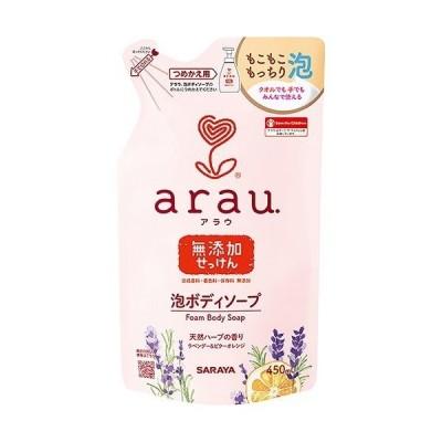 【お一人様1個限り特価】arau.(アラウ) 泡ボディソープ つめかえ用 450ml